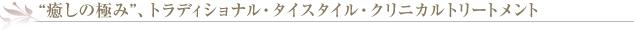 """""""癒しの極み""""、トラディショナル・タイスタイル・クリニカルトリートメント"""