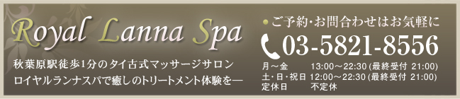 Royal Lanna Spa