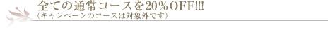 全ての通常コースを20%OFF!!(キャンペーンのコースは対象外です)