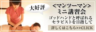 <マンツーマン>ミニ講習会&#8221; /></a><a href=