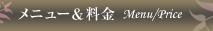 メニュー&料金 Menu/Price